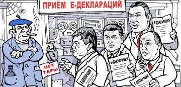 1100декларация карикатура