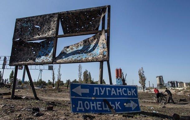 Луганск-Донецк