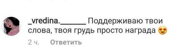 """Украинка с 15-м размером с трудом втиснула свою """"награду"""" в узкое платье: """"Поддерживаю..."""""""