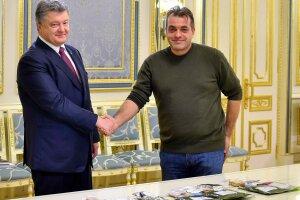 юрий бирюков с петром порошенко