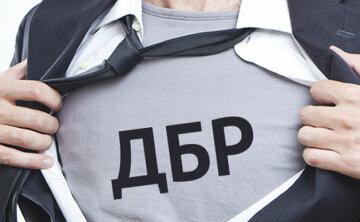 Государственное бюро расследований-ГБР