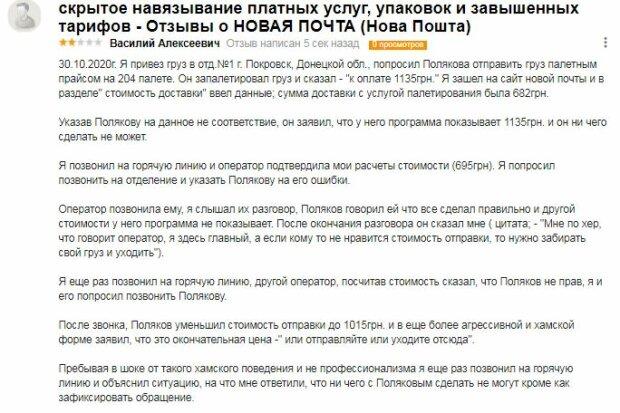 """Операторов """"Новой почты"""" заподозрили в навязывании платных услуг, скандал не утихает: """"Почти в два раза..."""""""