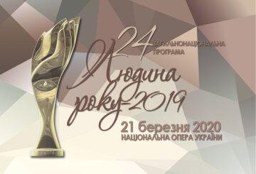 Лауреати загальнонаціональної програми «Людина року-2019» в номінації «Лідер страхового ринку року»