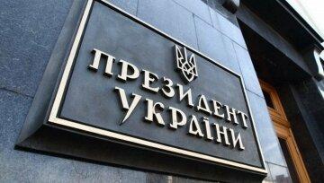 президент банковая администрация