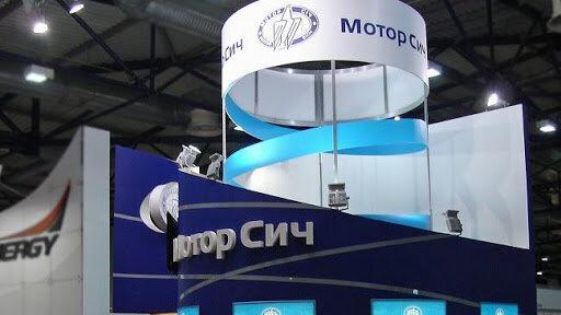 Судьба «Мотор Сичи» - испытание Зеленского на готовность защищать национальные интересы, - эксперты