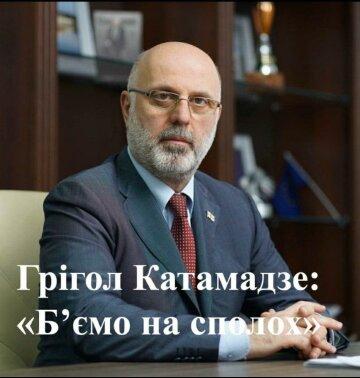 Грігол Катамадзе: «Б'ємо на сполох»