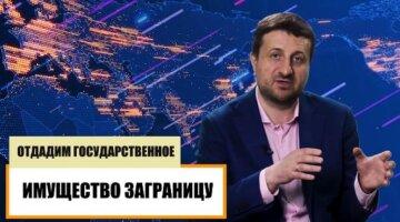 Політолог заявив, що закон про велику приватизацію обернеться для України проблемами