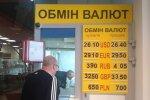 обмін валют, курс валют, курс долара