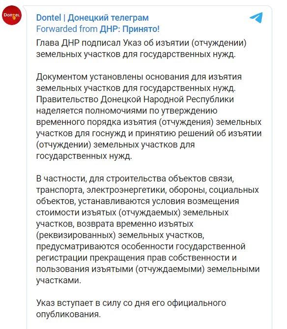"""""""На нужды республики"""":  у жителей ОРДО собрались """"отжимать"""" годами нажитое имущество"""