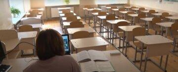 школа класс дистанционное обучение