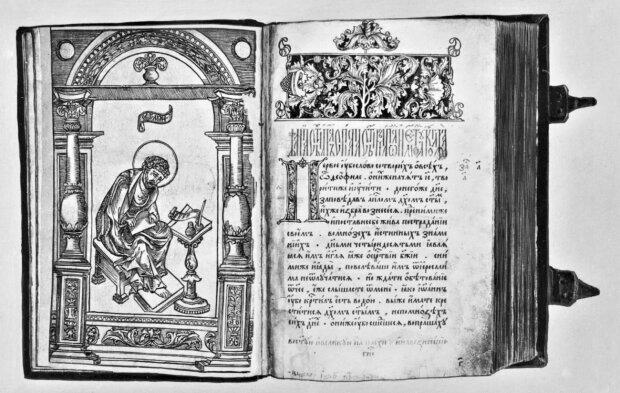 Апостол Книга