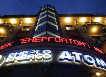 «Енергоатом» використав 900 млн грн держбанків не за призначенням – Кучеренко