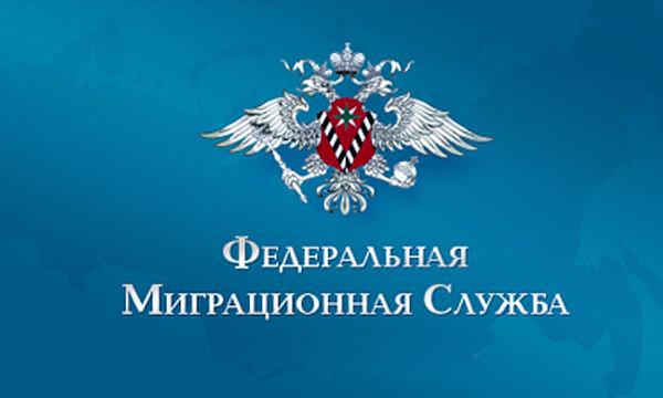 ФМС РФ