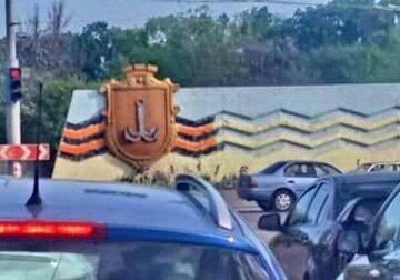 В Одессе появилась огромная георгиевская лента: видео