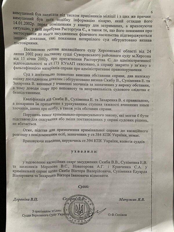 У команді кандидата Колихаєва виявили колишнього копа з кримінальним минулим – ЗМІ