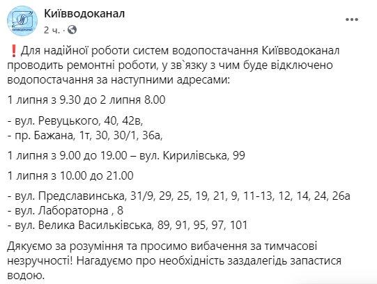 """""""Киевводоканал"""" предупредил об отключении воды и назвал адреса: кому нужно подготовить запасы"""