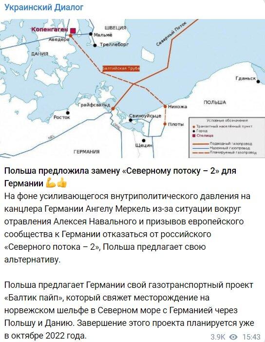 """В Европе нашли замену """"Северному потоку-2"""", в российском газе нет нужды:  """"К 2022 году..."""""""