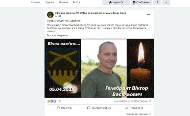 Вечная память: вражеская пуля унесла жизнь харьковского военнослужащего, детали трагедии