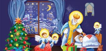 Когда святой Николай приносит подарки