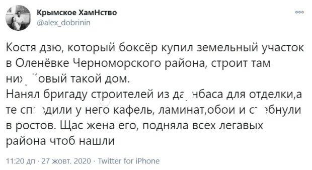 """Знаменитый российский боксер решил построить дом в Крыму и поплатился: """"Нанял бригаду из Донбасса, а те..."""""""