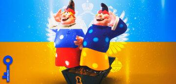 УкраинаРоссияДвоеизларца