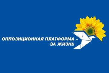 Оппозиционная платформа ‒ За жизнь