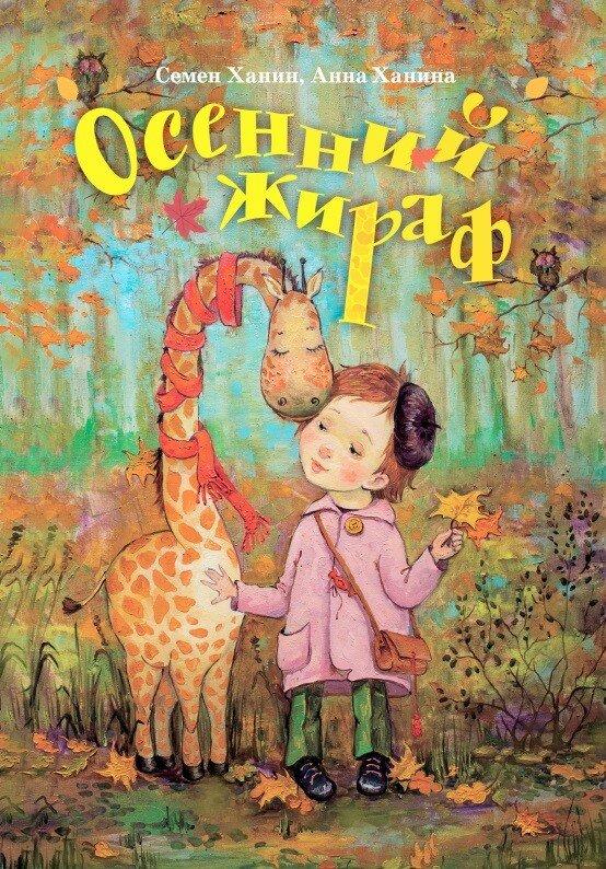 «Осенний жираф» — сказки для взрослых