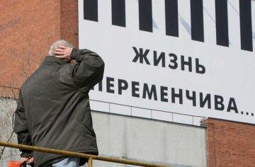 Россия, кризис бедность