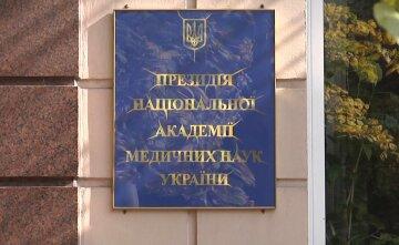 национальная академия медицинских наук