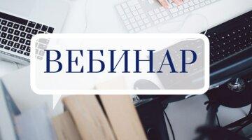 «Податок на доходи фізичних осіб. Майнове декларування 2020»: Асоціація платників податків України проведе вебінар