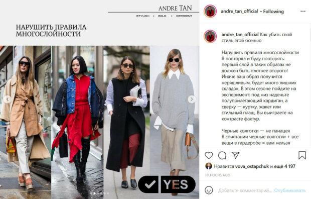 """Андре Тан показал украинкам, как нельзя одеваться осенью и в чем лучше остаться дома: """"Не загоняйте себя в хандру"""""""