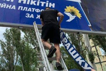 """В Днепре появились бигборды """"за референдум"""": реакция активистов не заставила себя ждать, кадры"""
