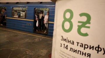 проезд-метро