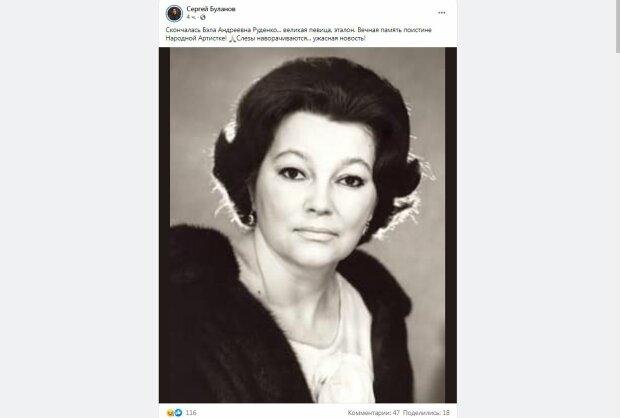 """Оборвалась жизнь прославленной певицы из Украины, которую называли эталоном: """"Она была божеством"""""""