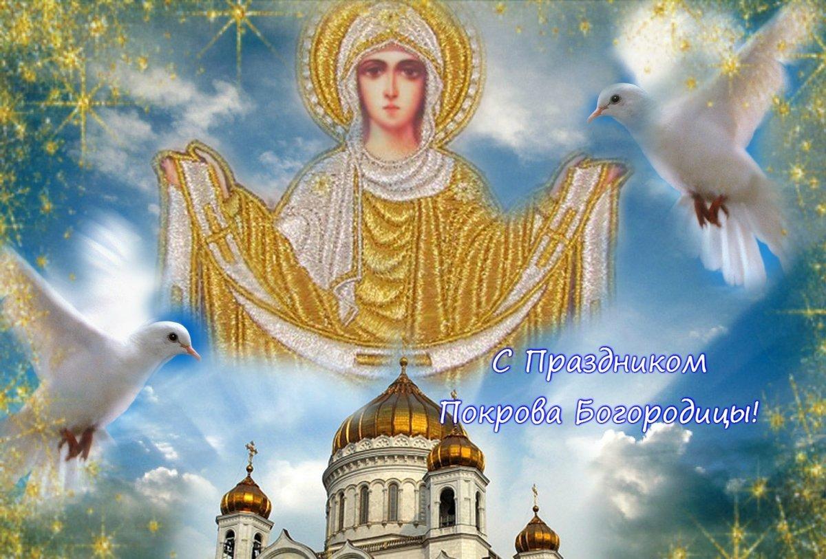 Покров пресвятой богородицы православные поздравления